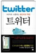 트위터 - 가입에서 활용법까지, 트위터의 모든 것을 담았다! 초판1쇄