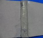 이승만과 김구 (李承晩과 金九 ) /사진의 제품  :☞ 서고위치:MN 5  * [구매하시면 품절로 표기됩니다]