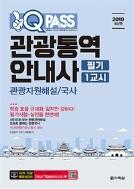 2019 원큐패스 관광통역안내사 필기 1교시 관광자원해설 / 국사 #