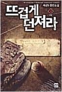뜨겁게 던져라 1-9 완결 ☆북앤스토리☆