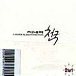 VA - 시네마 천국 (2CD) 아웃케이스 포함, 디스크 무기스*2