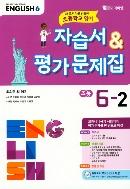 YBM 와이비엠 자습서 & 평가문제집 초등학교 영어6-2 (최희경) / 2015 개정 교육과정