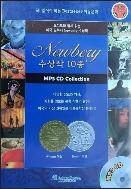 Newbery 수상작 10종 MP3 Collection (Newbery 상수상작 10종 MP3 오디오 CD들만 모아놓은 제품입니다.)