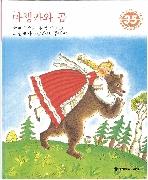 마젱카와 곰 (중앙월드픽처북, 35)   (ISBN : 9788921402509)