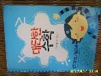 기탄출판 / 대단한 수학 거울 나라의 앨리스 / 야마자키 나오미. 김정화 옮김 -05년.초판