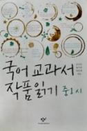 국어 교과서 작품 읽기  - 중1시 초판 1쇄