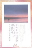 밝아오는 새벽을 누가 막을수 있겠는가? /서고위치 : F2_07