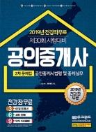 2019 무크랜드 공인중개사 2차 문제집 공인중개사법령 및 중개실무