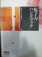 原子力ハンドブック