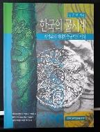 한국의 물시계