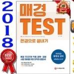 매경 TEST 한권으로 끝내기 (2018)