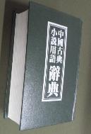 중국고전소설용어사전 (中國古典小說用語辭典) 9570800526 / 사진의 제품    / 상현서림  ☞ 서고위치:MS 5 *[구매하시면 품절로 표기됩니다]