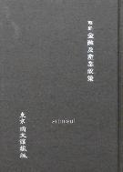 조선금융및산업정책  朝鮮金融및産業政策