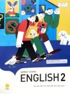 중학교 영어 2 (2015개정교육과정) (교과서)