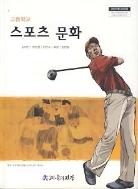 고등학교 스포츠 문화 (김대진) (2009 개정 교육과정 교과서)