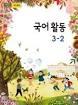 초등학교 3~4학년군 국어활동 3-2 교과서