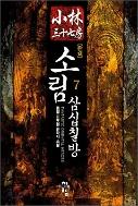 소림삼십칠방 1-7 (완결) ☆북앤스토리☆