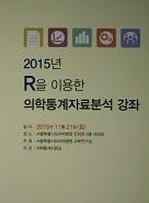 2015년 R을 이용한 의료통계자료분석 강좌