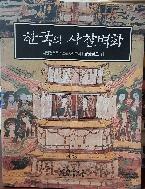 한국의 사찰벽화 -사찰건축물 벽화조사보고서-경상남도 1- -새책수준-아래사진참조-