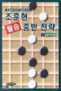 조훈현 필승 중반 전략 1.2권(침입편 .공격편)세트