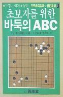 초보자를 위한 바둑의 ABC(프로 바둑 강좌 완전 초급 1) 초판
