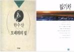 모래위의 집, 밤기차 (한수산 작품 모음 / 총 2권)