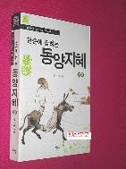 한손에 잡히는 동양지혜   //146-6