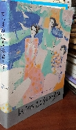 희망의 새 나르는 해운대 - 이성자화집- 서양화 미술 도록- -초판-새책수준- 발행부수 1000부 -