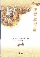 눈으로 보는 한국역사, 10 : 조선 후기 Ⅲ - 새로운 세상을 찾아 나선 농민들 (ISBN : 9788921409072)