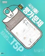 천재교육 중학교 국어 2-2 평가문제집 노미숙 2015개정