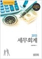 2013 세무회계 (국가공인 회계관리 1급 대비)