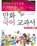 중학생이 되기 전에 꼭 읽어야 할 만화 국어 교과서 1권 (되기 전에 시리즈 09,속담과 관용구)