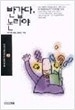사계절 논리학습 시리즈 전3권 (반갑다 논리야/논리야 놀자/고맙다 논리야)
