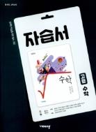 ◈ 비상 고등학교 수학 자습서 (김원경 / 비상교육 / 2020년 ) 2015 개정교육과정