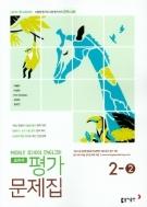 동아출판 평가문제집 중학교 영어 2-2 / MIDDLE SCHOOL ENGLISH 2-2 (이병민) (2015 개정 교육과정)