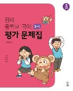 창비 평가문제집 중학교 국어3-1 (이도영) / 2015 개정 교육과정