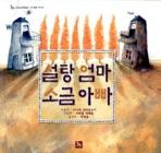설탕 엄마 소금 아빠 [2009 개정판] (철학논술 제시문 동화, 58)   (ISBN : 9788995619575)