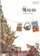 8차 중학교 역사 하 교과서 (교학사 양호환) (431-3)