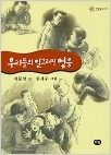 우리들의 일그러진 영웅 - 제11회 이상문학상 수상작