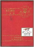 소방관련법령집 (1998년 재판, 가제식)