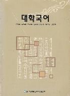 대학국어 2005년 1개정판 5쇄