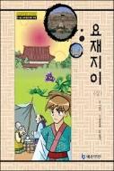 요재지이 <상> (야심만만 중국고전+한자, 56)   (ISBN : ISBN : 9788959800216)