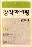 창작과 비평 -119(2003/봄)
