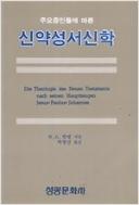 신약성서신학(주요증인들에따른)