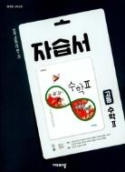 ◈ 완자 고등학교 수학2 자습서(2020년)(김원경/비상교육) 2015 개정 교육과정