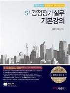 2018 S+ 감정평가실무 기본강의