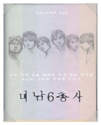 신화 팬북 미남6총사