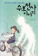 수호천사 이야기 2009년 초판 13쇄