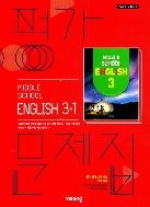 비상교육 평가문제집 중등 영어3-1 (김진완) / MIDDLE SCHOOL ENGLISH 3-1  (2015 개정 교육과정)