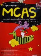 MCAS : 고수들의 노하우 비법전수